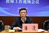 2021年江苏省基础教育教师工作视频会议召开