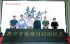 """""""京东教育+2.0""""构建生态新模式树立行业新标杆"""