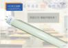 清华瀚亮 LED护眼T8铝塑管 节能照明灯管