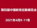 2021第四届中国教育后勤展览会<span>2021年4月9-11日  </span>