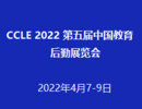 CCLE 2022 第五届中国教育后勤展览会<span>2022年4月7-9日 </span>