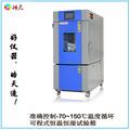 交变湿热试验箱-60度-150度温度可以调节