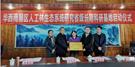 四川農業大學獲建首批省級林草長期科研基地