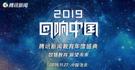 """创而新荣获腾讯教育回响中国""""2019年度科技创新教育品牌""""奖项"""