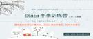 Stata冬季訓練營|空間計量及結構方程