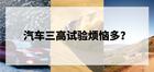 汽车三高试验离不开的远程试验管理系统