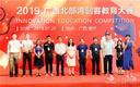 2019广西北部湾创客教育大赛-八爪鱼创客马拉松正式开赛