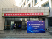 参展第二十届全国运动生物力学学术交流会