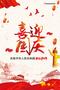 北京寰宇佳视祝您国庆节快乐!
