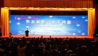 文香受邀出席第十九屆中國教育信息化創新與發展論壇