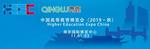 青鹿独家冠名,第54届中国高等教育博览会将于11月在南京举行