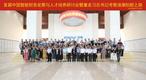 浪潮鑄遠助力首屆中國智能財務發展與人才培養研討會圓滿舉辦