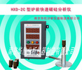 HXD-2C型炉前快速碳硅分析仪