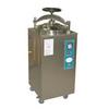 立式壓力蒸汽滅菌器YXQ-100SII