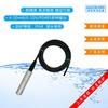 HPT-33一体化液位传感器 投入式液位计 消防水池水位计 智能消防