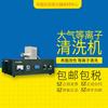 大气等离子清洗机 表面活化改性处理活性增强工业设备实验室用