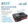 莱博图 紫外可见多参数水质快速分析仪 LBT-H85 紫外水质分析仪 COD总磷总氮氨氮