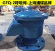上海浦蝶GFQ全天候呼吸阀 安全防火
