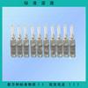 SH-01196 嗅辨考核液-嗅辨考核样-嗅辩考核液  5*20ml+1只空白  环境分析标样 环境化学分析