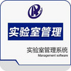 高校实验室管理系统LIMS系统