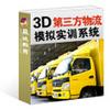 3D第三方物流模拟实训系统