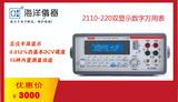 吉時利2110-220雙顯示數字萬用表,限時特價