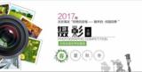 """3D校園美術館助力""""校園春色""""攝影展活動"""