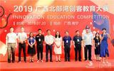 2019廣西北部灣創客教育大賽-八爪魚創客馬拉松正式開賽