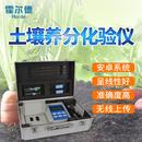 土壤养分化验仪