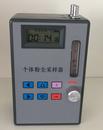 个体粉尘采样器             型号:MHY-30298