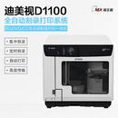 迪美视D1100-BD全自动光盘刻录打印系统 2台蓝光刻录机 集中刻录 定量刻录 批量刻录