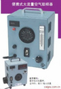 空气取样器/中流量气溶胶取样器