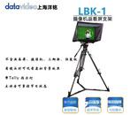 洋铭LBK-1摄像机返看屏支架(不含液晶屏)