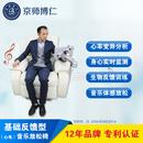 京师博仁心理减压调节反馈型音乐放松椅 智能型按摩沙发椅产品价格