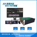 安尼兴业EDS-HD3非编系统视广播级非编视频编辑系统EDIUS