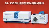 粒度分布仪 激光粒度分析检测仪