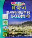 看图学外语常用韩国语单词500例