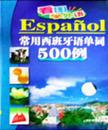 看图学外语常用西班牙语单词500例