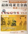 最新葛莱美金曲英语听歌学V3.0[CD版]