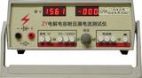 ZY 电解电容耐压漏电流测试仪 全新