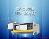 工业观片灯价格 规格