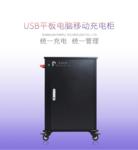 Ipad平板充电柜笔记本充电柜智能充电柜移动充电柜移动充电车电子书包充电柜平板电脑充电柜PJ-E60