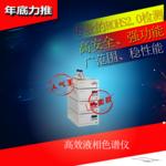 分析低耗材前处理液相色谱仪测试产品化合物成分