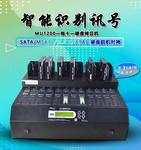 台湾MU1200工业级硬盘拷贝机批量复制脱机对拷系统备份1拖11包邮