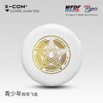 X-COM 魔法星145gWFDF認證青少年極限飛盤