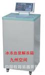 冰凍血漿解凍箱