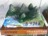 地理模型  喀斯特地貌模型