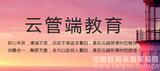 云管端北京pk10