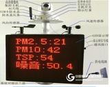 广州人居环境综合监控检测仪