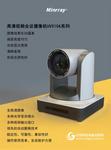 遠程培訓高清攝像機 明日UV510A系列